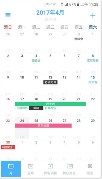 Screenshot_20170319-112809