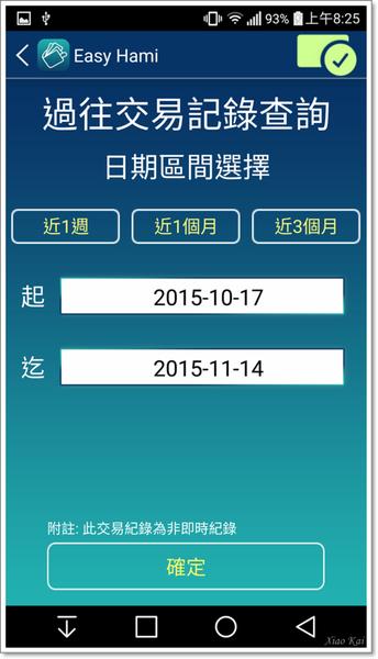 Screenshot_2015-11-17-08-25-48.png