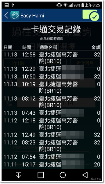 Screenshot_2015-11-17-08-25-36.png