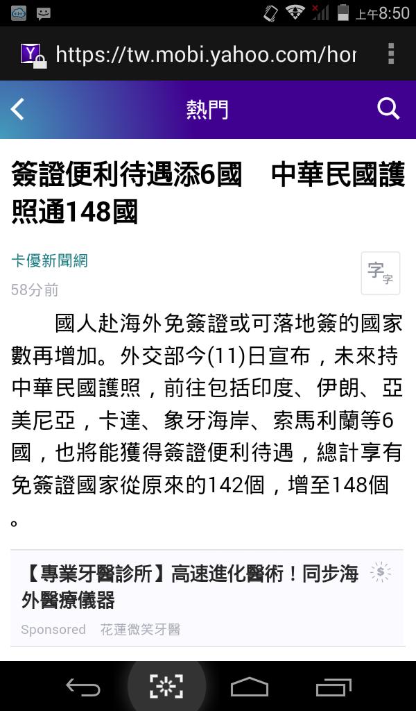 Screenshot_2015-08-11-08-50-33