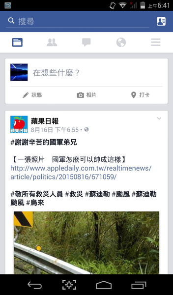 Screenshot_2015-08-17-06-41-54