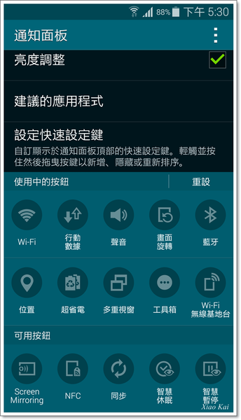 Screenshot_2014-08-05-17-30-54