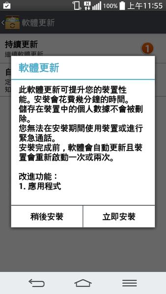 Screenshot_2014-04-18-11-55-25