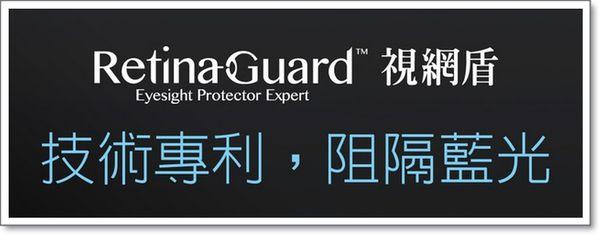 retinaguard