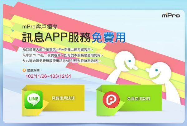 mpro免費使用LINE-002.jpg