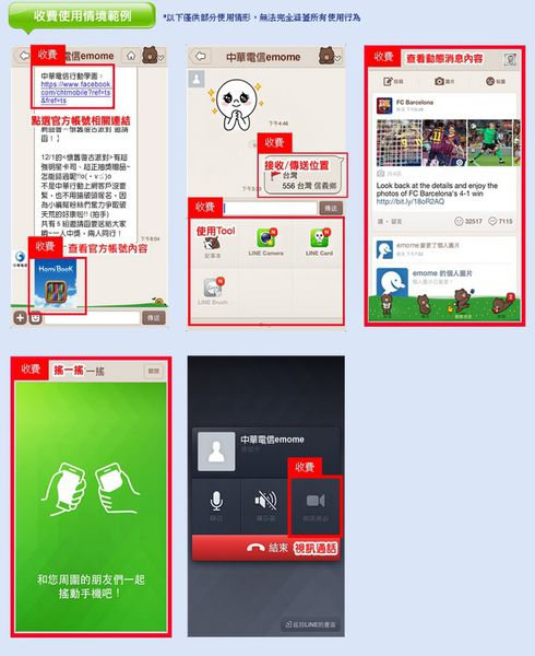 mpro免費使用LINE-004.jpg