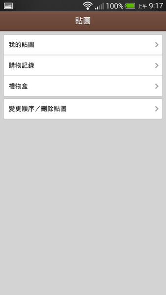 Screenshot_2013-10-02-09-17-28.png
