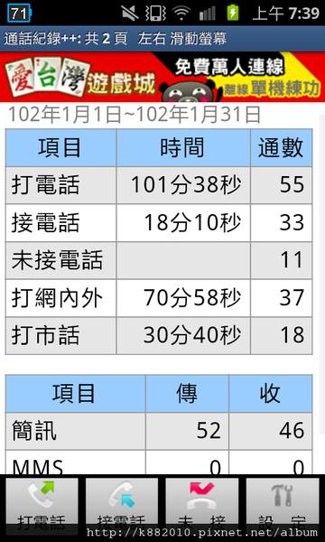 SC20130119-073958