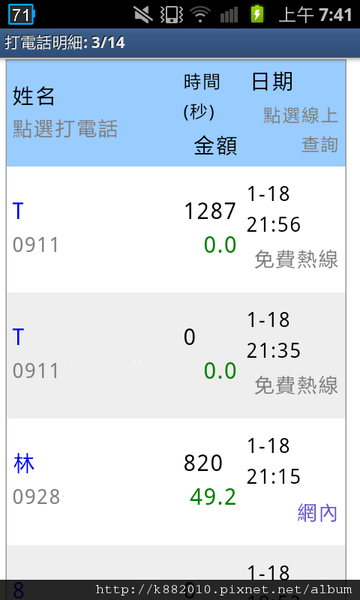 SC20130119-074143