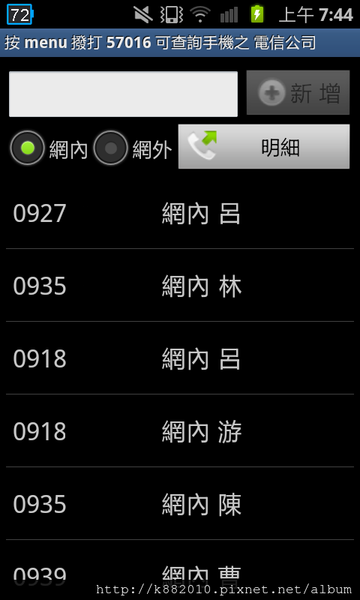 SC20130119-074459